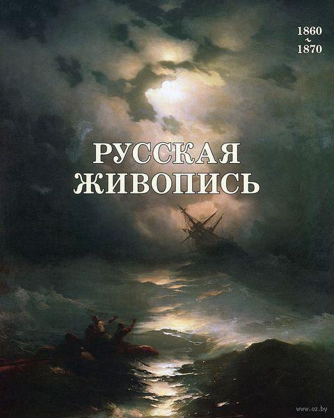 Русская живопись 1860-1870 годов. Елена Матвеева