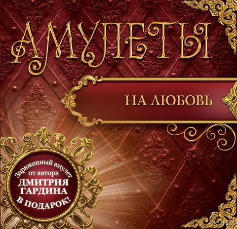 Амулеты на любовь (+ амулет). Дмитрий Гардин