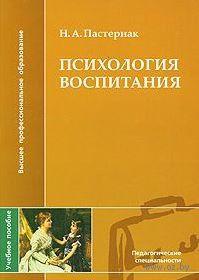 Психология воспитания. Н. Пастернак