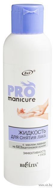 """Жидкость для снятия лака с маслом лаванды """"Pro manicure"""" (150 мл) — фото, картинка"""