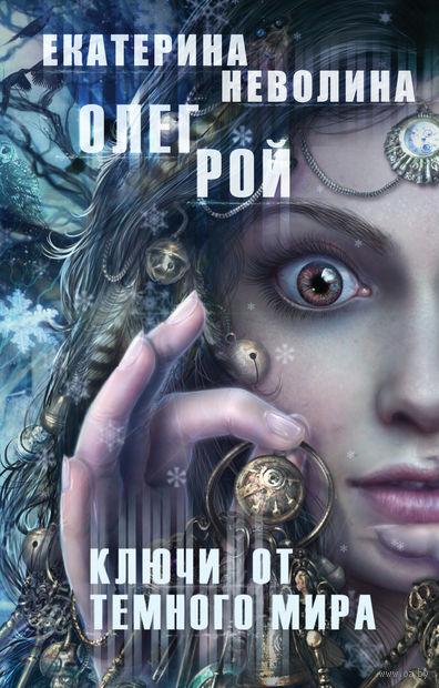 Ключи от темного мира (м). Олег Рой, Екатерина Неволина