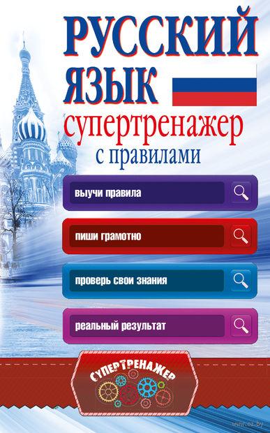 Русский язык. Супертренажер с правилами. Анастасия Горбатова