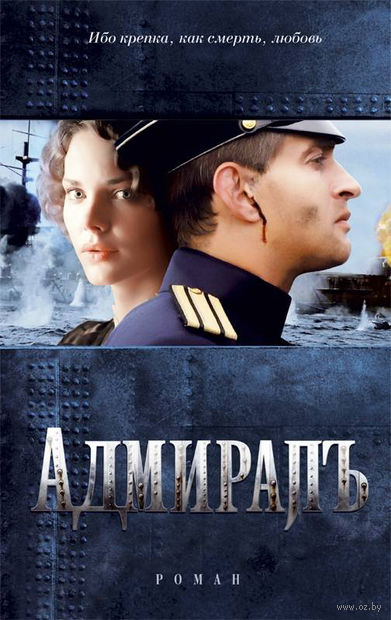 Адмиралъ. Елена Толстая