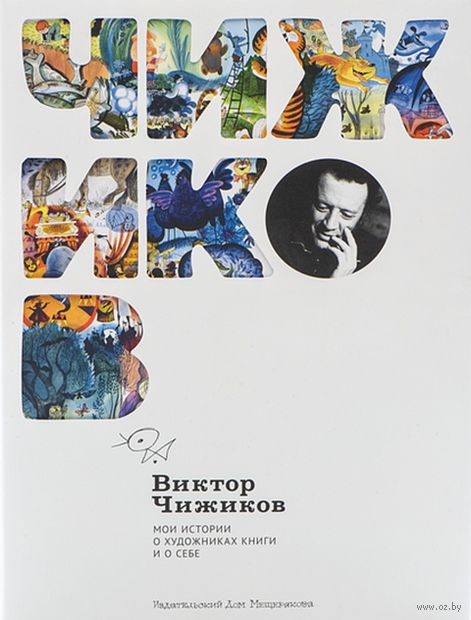 Мои истории о художниках книги и о себе. Виктор Чижиков