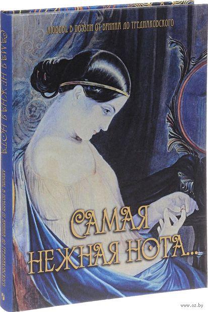 Любовь в поэзии от Бунина до Тредиаковского. Самая нежная нота… — фото, картинка
