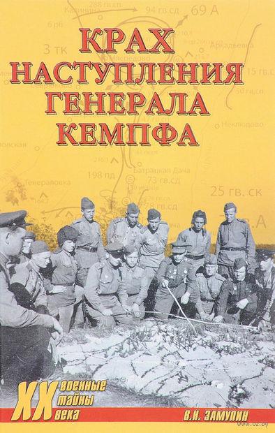 Крах наступления генерала Кемпфа — фото, картинка