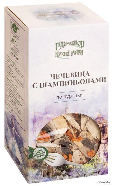 """Чечевица """"С шампиньонами по-турецки"""" (210 г) — фото, картинка"""
