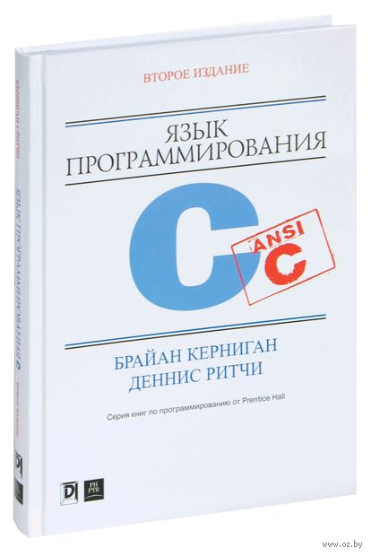 Язык программирования C — фото, картинка