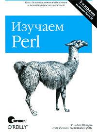 Изучаем Perl. Р. Шварц, Т. Феникс, Брайан Фой