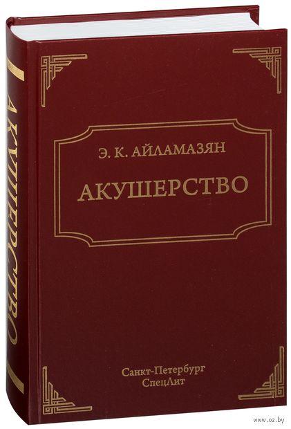 Акушерство. Эдуард Айламазян, Борис Новиков, Марина Зайнулина