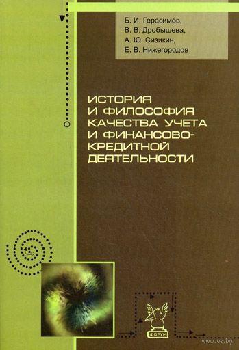 История и философия качества учета и финансово-кредитной деятельности. Борис Герасимов, В. Дробышева