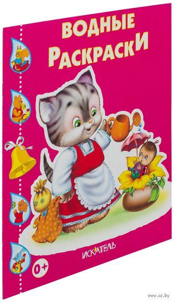 Кошечка с лейкой. Водная раскраска — фото, картинка