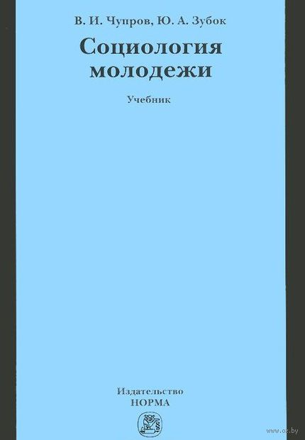 Социология молодежи. В. Чупров, Ю. Зубок