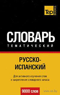 Русско-испанский тематический словарь (9000 слов) — фото, картинка