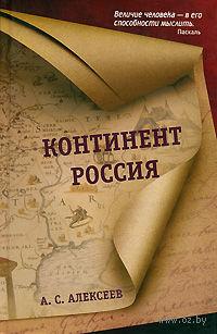 Континент Россия. Александр Алексеев