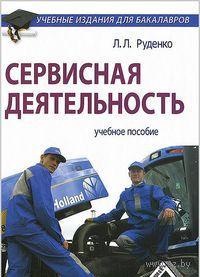 Сервисная деятельность. Людмила Руденко