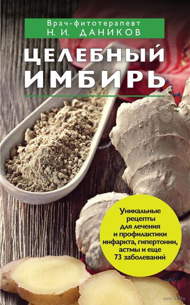 Целебный имбирь. Николай Даников