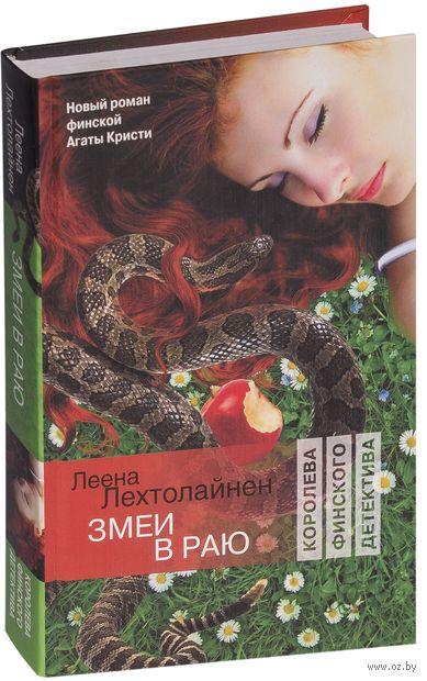 Змеи в раю. Леена Лехтолайнен