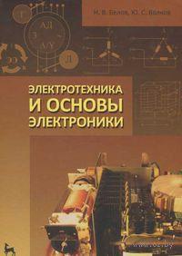 Электротехника и основы электроники. Николай Белов, Юрий Волков