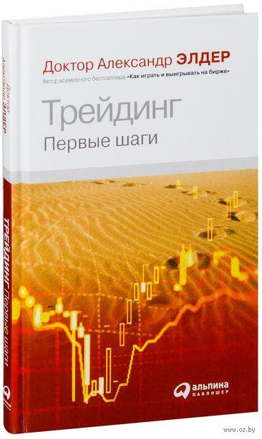 Трейдинг С Доктором Элдером Бесплатно Txt