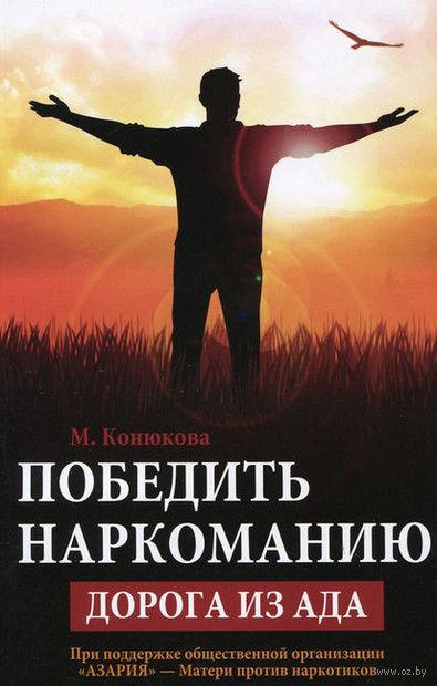 Победить наркоманию. Дорога из ада. Мария Конюкова