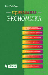 Прикладная экономика. Борис Райзберг