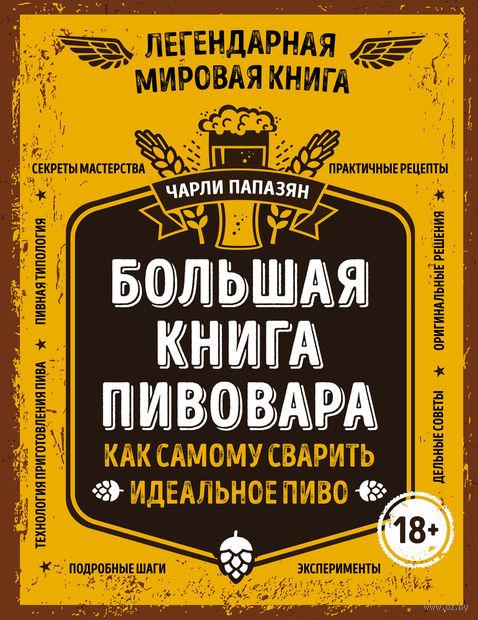 Большая книга пивовара. Как самому сварить идеальное пиво — фото, картинка