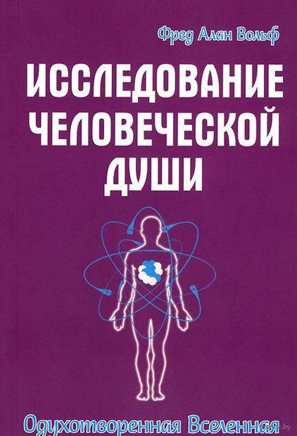 Исследование человеческой души. Одухотворенная вселенная. Алан Вольф