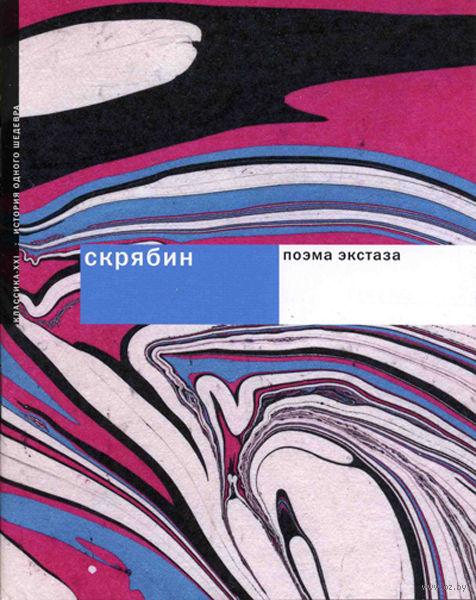 Скрябин. Поэма экстаза. Андрей Бандура