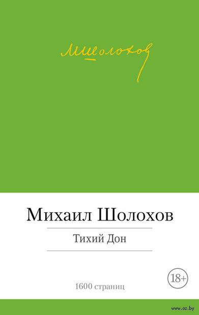 Тихий Дон. Михаил Шолохов