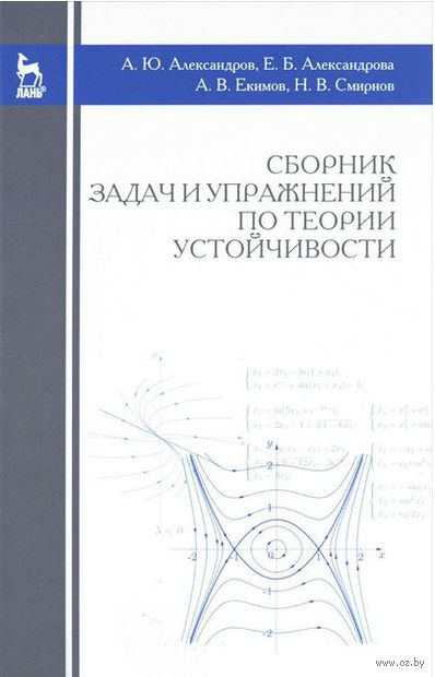 Сборник задач и упражнений по теории устойчивости — фото, картинка