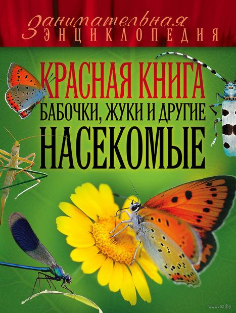 Красная книга. Бабочки, жуки и другие насекомые — фото, картинка