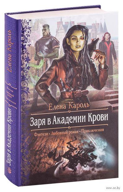 Заря в Академии Крови. Елена Кароль