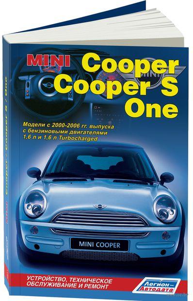 Mini Cooper/Cooper S/One. Модели с 2000-2006 гг. Устройство, техническое обслуживание и ремонт — фото, картинка