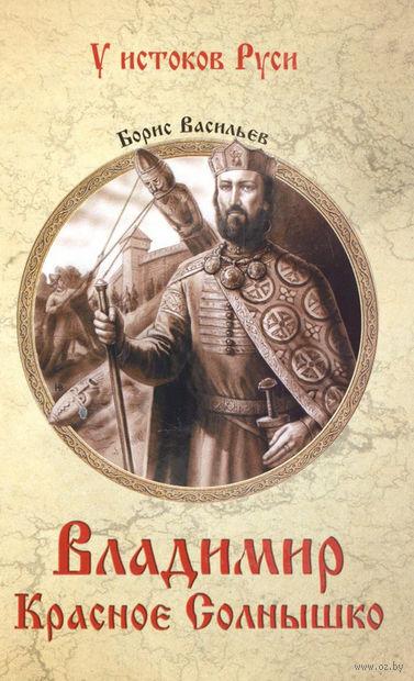 Владимир Красное Солнышко — фото, картинка