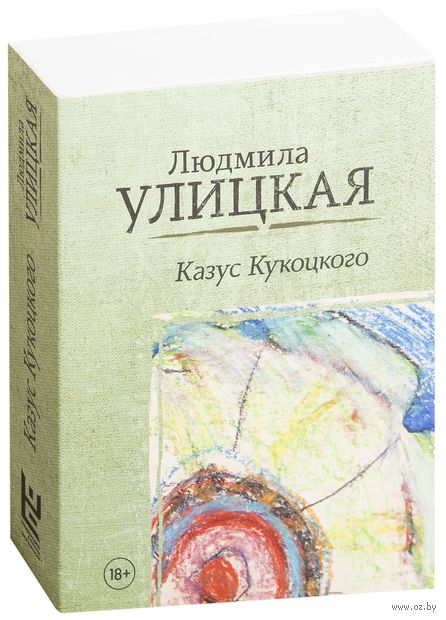 Казус Кукоцкого — фото, картинка