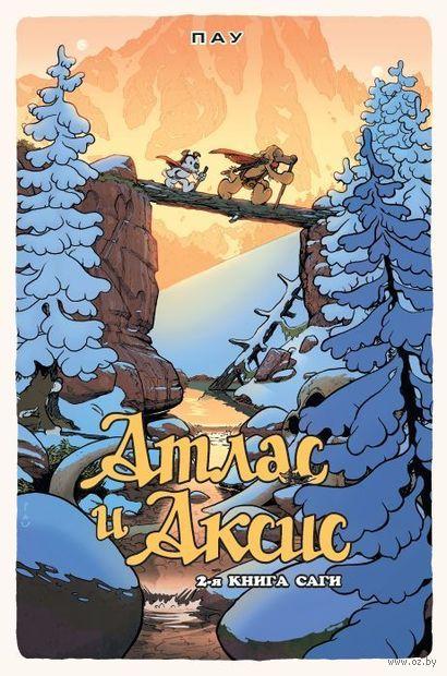 Атлас и Аксис. 2-я книга саги — фото, картинка