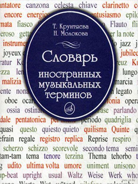 Словарь иностранных музыкальных терминов — фото, картинка