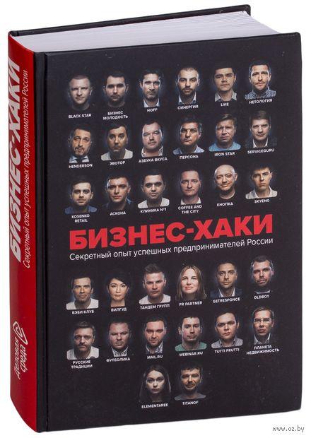 Бизнес-хаки. Секретный опыт успешных предпринимателей России — фото, картинка