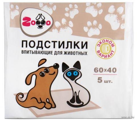 """Пеленки для животных """"Zoooo"""" (5 шт.; 600х400 мм) — фото, картинка"""