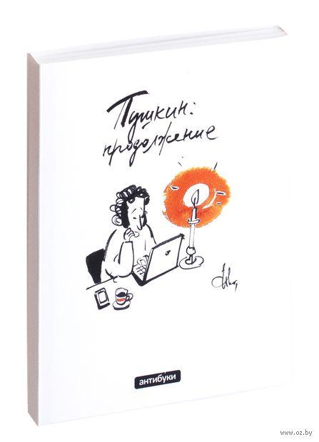 "Набор открыток ""Пушкин: продолжение"" — фото, картинка"