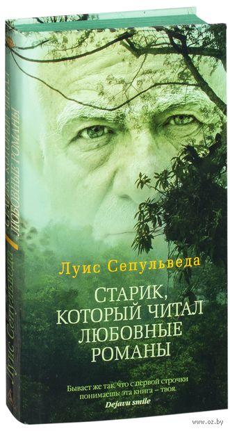Старик, который читал любовные романы. Луис Сепульведа