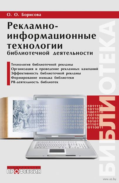 Рекламно-информационные технологии библиотечной деятельности. О. Борисова