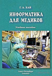 Информатика для медиков. Григорий Хай