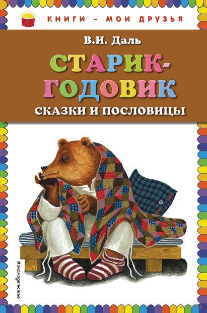 Старик-годовик. Сказки и пословицы. Владимир Даль