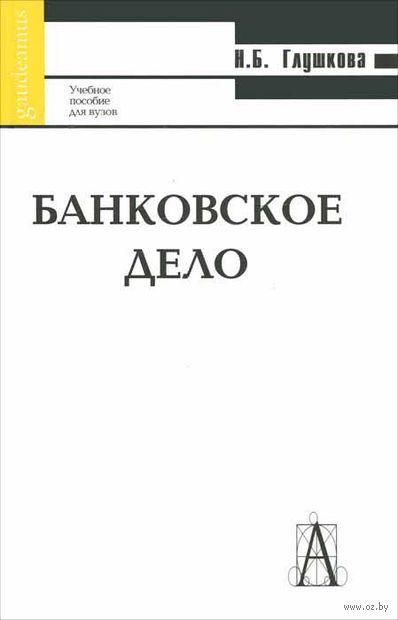 Банковское дело. Наталья Глушкова