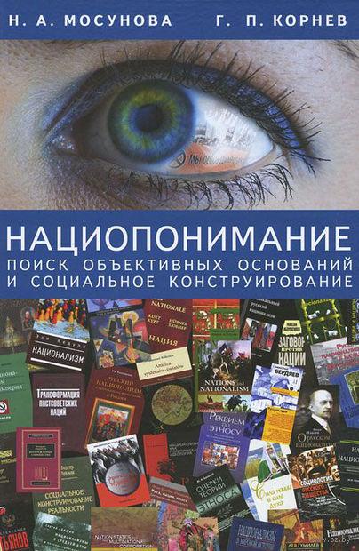 Нациопонимание. Поиск объективных оснований и социальное конструирование — фото, картинка