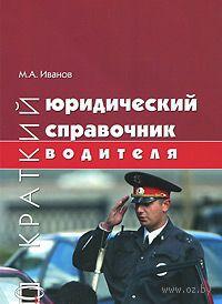 Краткий юридический справочник водителя — фото, картинка