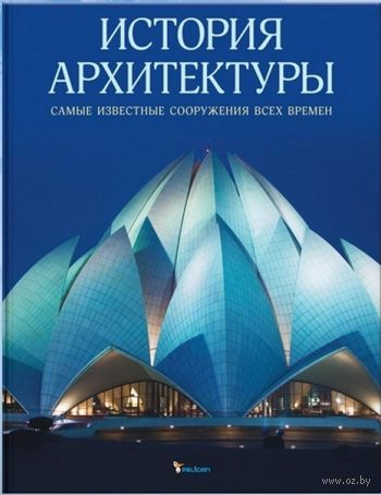 История архитектуры. Самые известные сооружения всех времен. Аалтонен Гейнор