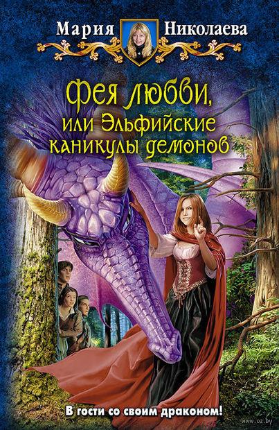 Фея любви, или Эльфийские каникулы демонов. Мария Николаева